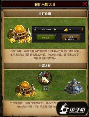 《列王的纷争》金矿资源怎么获得