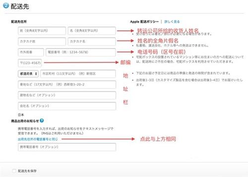 日版iPhone 6S怎么购买 iPhone 6S日本官网购买详细教程