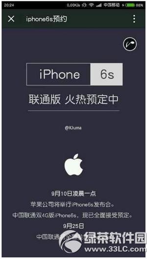 iphone6s电信版什么时候发售