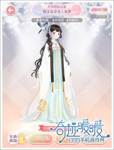 """《奇迹暖暖》评选赛""""银汉迢迢佳人如梦""""搭配攻略"""