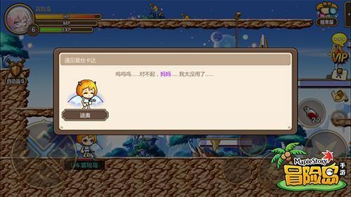 《冒险岛手游》9月22日开启公测