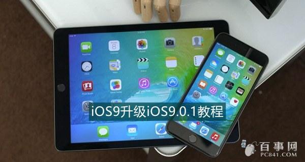 iOS 9.0.1如何升级