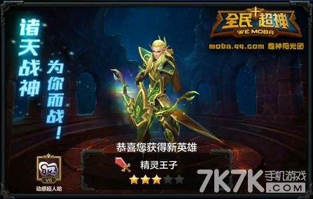 《全民超神》精灵王子挑战模式阵容搭配