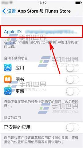 苹果iPhone6sPlus如何注销ID