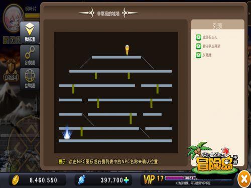《冒险岛手游》狮子城隐藏地图怎么去