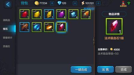 《全民超神》冥王哈迪斯宝石搭配方案分享