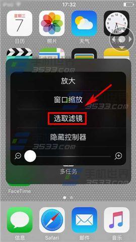 苹果iPhone6S如何降低屏幕亮度