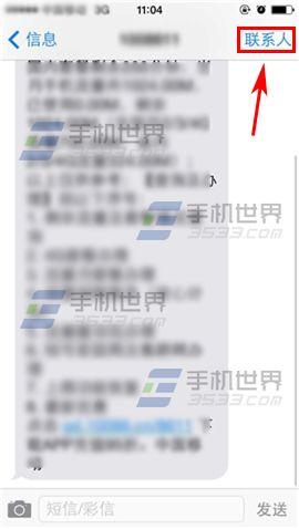 iPhone6S怎么屏蔽垃圾短信