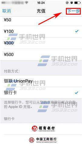 iPhone6S怎么充值app商店
