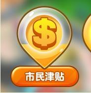 《梦想星城》如何赚钱 快速挣钱技巧