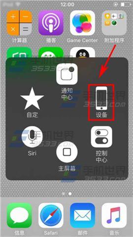 iPhone6s Plus不用电源键怎么关机
