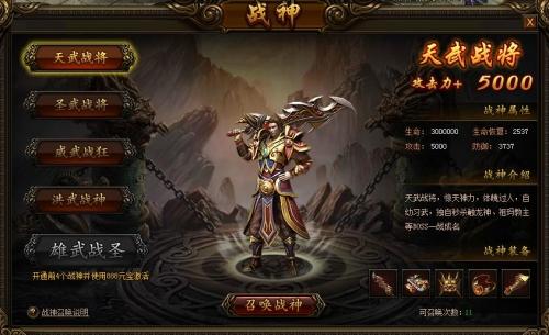 《传奇霸业》怎么召唤战神 战神系统玩法介绍