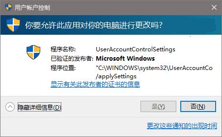 "Win10""用户账户控制""功能点不了""是""怎么办"
