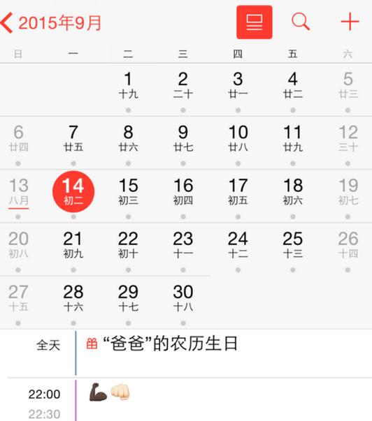 iPhone6s如何设置生日提醒