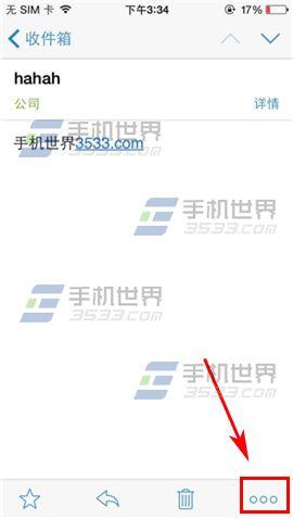 手机QQ邮箱如何拒收邮件