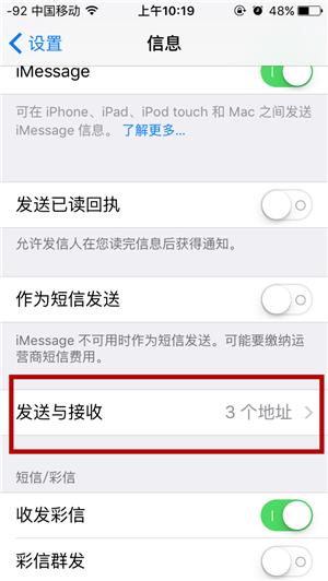 iPhone里会出现别人的聊天内容的原因