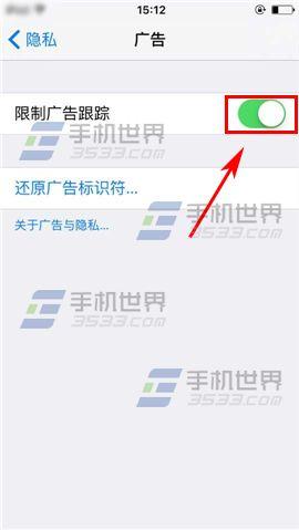 苹果iPhone6sPlus怎么限制广告跟踪