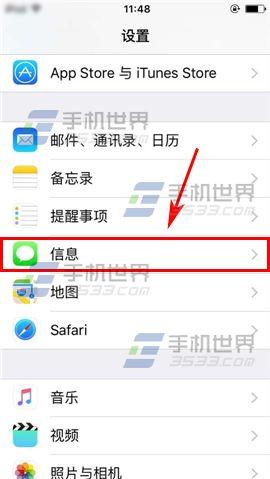 苹果iPhone6sPlus怎么自动发送短信