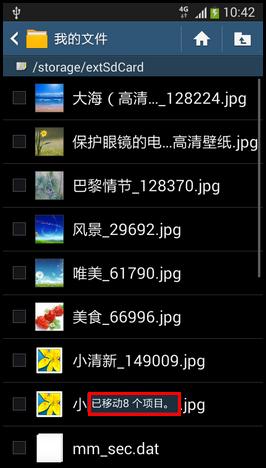 三星MEGA Plus 4G如何把图片移动到SD卡