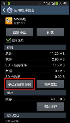 三星N7108D如何将已下载的应用程序移动到外置SD卡上