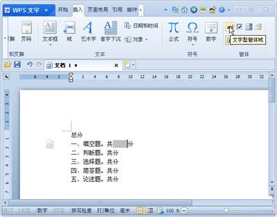 wps文字型窗体怎么使用