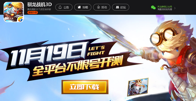 《驯龙战机3D》好玩么 驯龙战机3D冲击免费榜王座