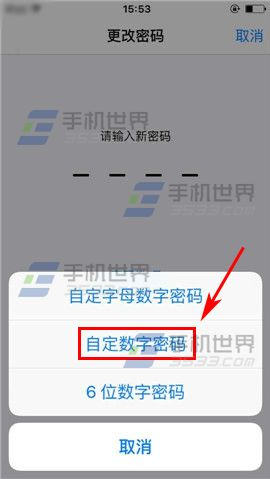 苹果iPhone6S怎么设置多位数字密码