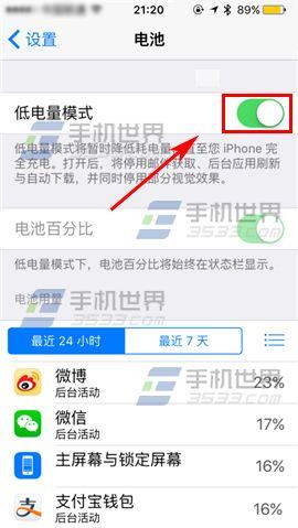 苹果iPhone6S电量显示黄色恢复方法