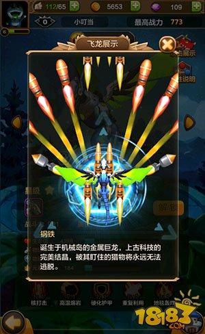 《驯龙战机3D》飞龙林精和钢铁哪个好