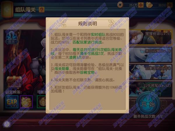 《功夫熊猫》手游如何组队 组队闯关玩法介绍