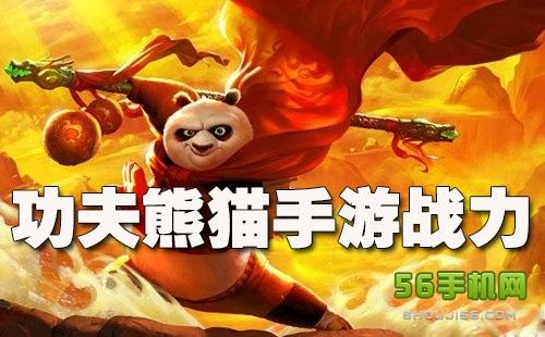 《功夫熊猫》手游怎么提升战力 战力提高方法