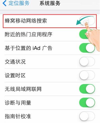 如何关闭iPhone定位服务中不用的功能