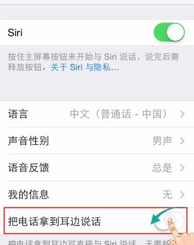 iPhone中怎么关闭使用听筒操作siri功能