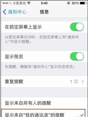 iPhone怎么自动屏蔽陌生人垃圾短信