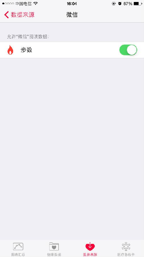 iphone微信运动没有步数怎么办