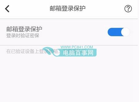 QQ邮箱不能发邮件怎么办