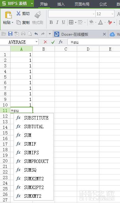 WPS表格怎么求和 WPS表格求和方法