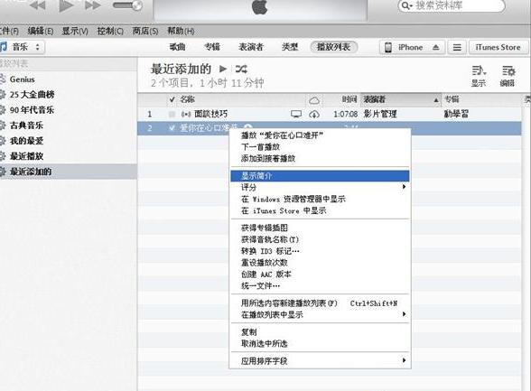 iPhone6怎么制作及设置个性化铃声