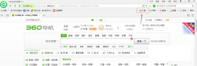 360浏览器如何抢2016春运火车票