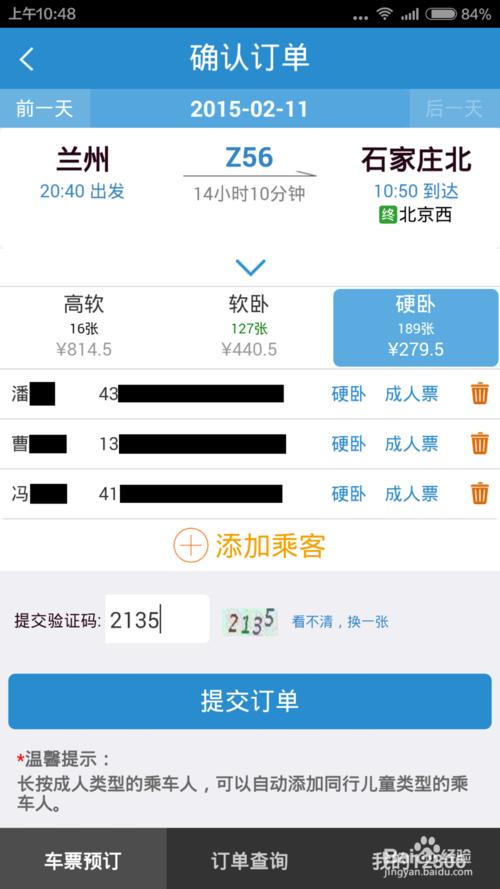 12306怎么买下铺 手机客户端买下铺方法