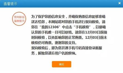 12306怎么核验手机号 12306手机核验方法