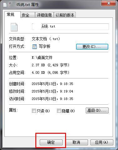 """win7系统记事本打不开显示""""无法打开此文件""""如何解决"""
