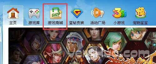QQ欢乐斗地主怎么购买欢乐豆 欢乐豆怎么买
