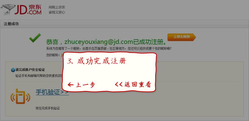 如何注册京东商城账号