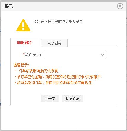 京东商城订单如何取消