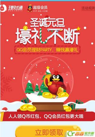 QQ会员圣诞元旦如何抢红包领Q币