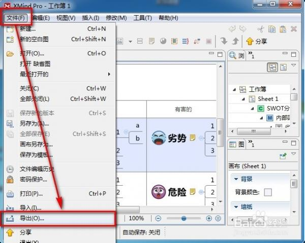 Xmind怎样导出为PDF或图片