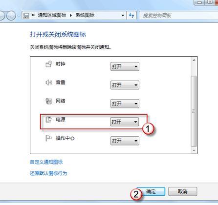 Win7系统中的电源图标不见了怎么办