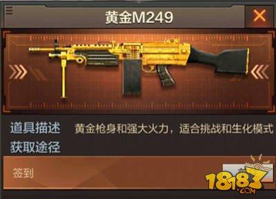 CF手游《穿越火线:枪战王者》黄金M249怎么获取方法