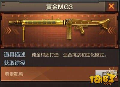 CF手游《穿越火线:枪战王者》黄金MG3怎么获取方法
